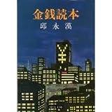 金銭読本 (中公文庫)