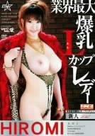 業界最大爆乳Lカップレディー HIROMI [DVD]