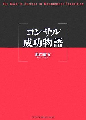 コンサル成功物語