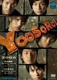 YooSoRo!(ヨーソロ)~日本を変えたヤツらを変えたヤツら~ [DVD]