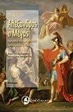 alexandros o megas / αλέξανδρος ο μέγας