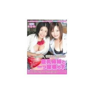 巨乳姉妹と1つ屋根の下 [DVD]
