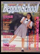 ベッピンスクール(Beppin School)1993年6月号