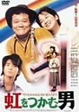 虹をつかむ男 [DVD] 1996年