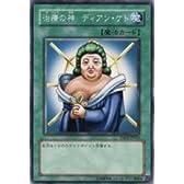 治療の神ディアン・ケト 【N】 YSD3-JP023-N ≪遊戯王カード≫[スターターデッキ2008]