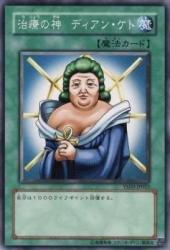 治療の神ディアン・ケト 【N】 YSD3-JP023-N [遊戯王カード]《スターターデッキ2008》
