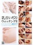 乳首いぢりウォッチングII [DVD]