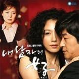 私の男の女 韓国ドラマ OST(SBS)(韓国盤)