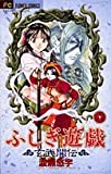 ふしぎ遊戯玄武開伝 6 (フラワーコミックス)