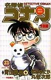 名探偵コナン―特別編 (23) (てんとう虫コミックス)