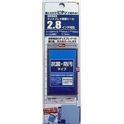 インチ別液晶保護シール 防汚抗菌タイプ 2.8インチ