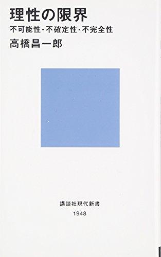 理性の限界——不可能性・不確定性・不完全性 (講談社現代新書)