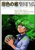 闇色の柩 / 柴田 昌弘 のシリーズ情報を見る