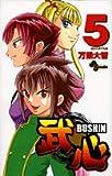 武心 5 (少年サンデーコミックス)