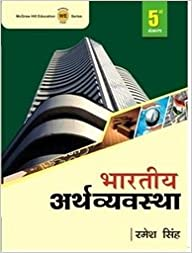 Bhartiya Arthvyavastha (Hindi) price comparison at Flipkart, Amazon, Crossword, Uread, Bookadda, Landmark, Homeshop18
