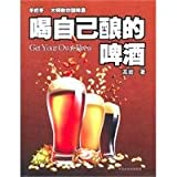 img - for drink brew their own beer(Chinese Edition) book / textbook / text book