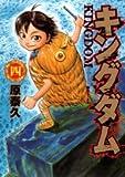 キングダム 4 (4) (ヤングジャンプコミックス)