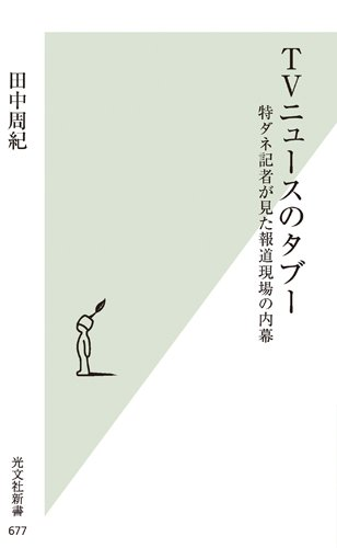 TVニュースのタブー 特ダネ記者が見た報道現場の内幕 (光文社新書)