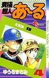 究極超人あーる 4 (少年サンデーコミックス)