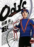 Odds 8 (8) (ヤングサンデーコミックス)