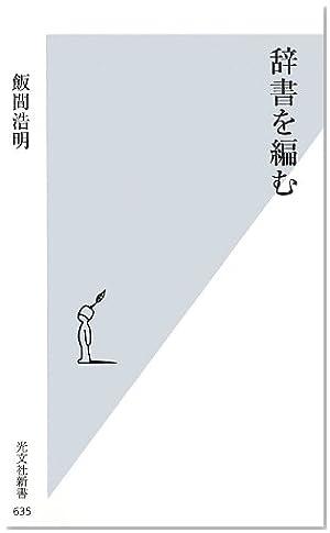 『辞書を編む』(飯間浩明/光文社)