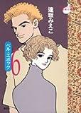 ベル・エポック 6 (YOUNG YOU漫画文庫)