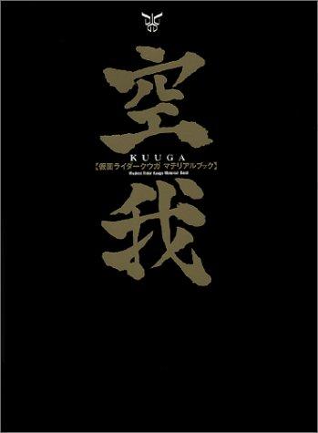 仮面ライダークウガ (キャラクター)の画像 p1_8