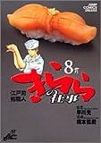 きららの仕事 8 (ジャンプコミックスデラックス)