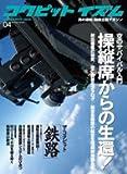 コクピットイズム 04―男の運転・操縦主義マガジン (イカロス・ムック)