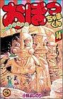 おぼっちゃまくん 14 (てんとう虫コミックス)