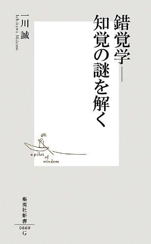 錯覚学─知覚の謎を解く (集英社新書)