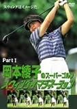 岡本綾子のスーパーゴルフ スウィングイマジネーション Part I [DVD]