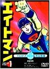 エイトマン Vol.1 [DVD]
