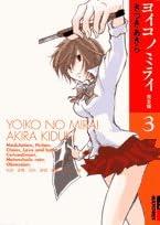 ヨイコノミライ完全版 3 (IKKI COMICS)
