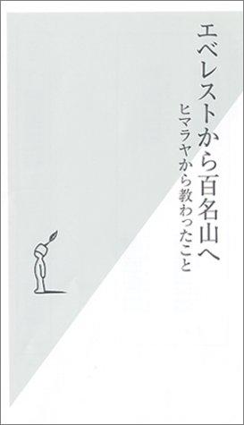 エベレストから百名山へ (光文社新書)(重廣 恒夫)