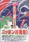 おせん 第3巻 2001年12月21日発売