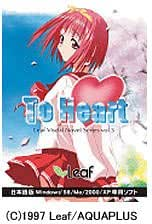 To Heart リニューアルパッケージ