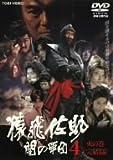 猿飛佐助 闇の軍団4 火の巻 完結篇 [DVD]