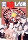 美味しんぼ 第94巻 2006年02月28日発売