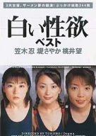 白い性欲ベスト 笠木忍・堤さやか・桃井望 [DVD]