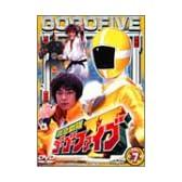 救急戦隊ゴーゴーファイブ Vol.7 [DVD]