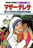 マザー・テレサ―貧しい人のために生涯をささげる聖女 (学習漫画 世界の伝記)