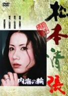 内海の輪 [DVD]
