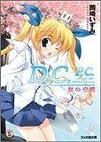 D.C.P.C. ~ダ・カーポ~プラスコミュニケーション 桜の交錯 (ファミ通文庫)