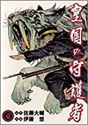 皇国の守護者 全5巻 (佐藤大輔、伊藤悠)