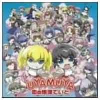 アニメ「あゆまゆ劇場」主題歌 恋の爆弾でいと(DVD付)