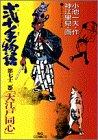 弐十手物語 72 大江戸同心 (ビッグコミックス)