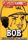 ボブとゆかいな仲間たち (ビッグコミックススペシャル)