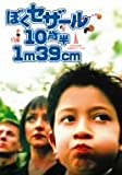 ぼくセザール10歳半 1m39cm スペシャル・エディション Richard Berry [DVD]