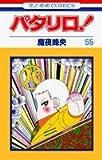 パタリロ! (第55巻) (花とゆめCOMICS (1360))